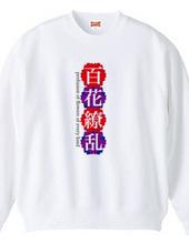 百花繚乱・千紫万紅