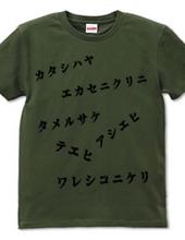百鬼夜行 守護呪文 片仮名ver.