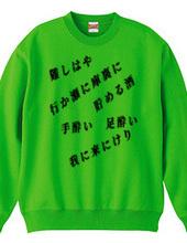 百鬼夜行 守護呪文 漢字ver.