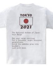東京2021