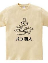 ネコとパン職人
