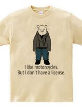 免許のないシロクマ