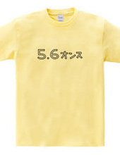 5.6オンスのTシャツ