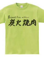 I can't live without 炭火焼肉 T-Shirt