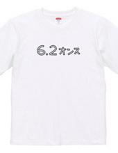 6.2オンスのTシャツ