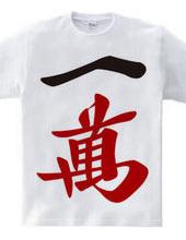 麻雀牌 一萬 漢字のみ