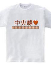中央線LOVE
