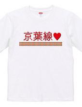 京葉線LOVE