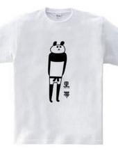 黒帯パンダ
