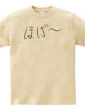 nagameru(文字のみ『ほげ~』)