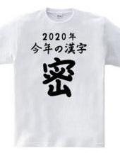 2020年今年の漢字「密」