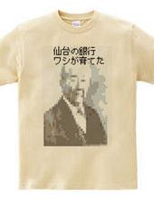 仙台と渋沢栄一