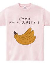 バナナはおやつに入りますか?