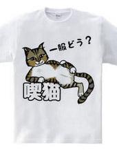 喫猫いかが?