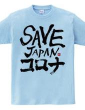 SAVE JAPANコロナ