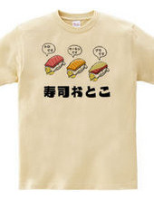寿司おとこ