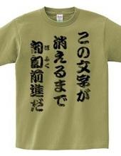 猛特訓!日本語