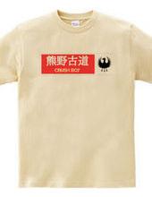 熊野古道×CRUSHBOY