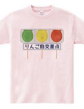 りんご飴シグナル
