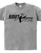 Gout (痛風) トラブル