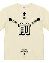 わかりやすいシャツ
