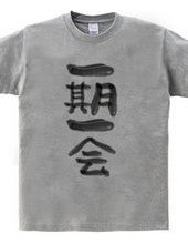 ズッキーニだけで描かれた一期一会Tシャツ