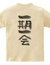 ズッキーニだけで書かれた一期一会Tシャツ