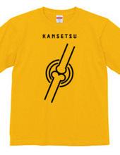 関節 -KANSETSU-