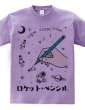 ロケット☆ペンシル