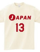 日本 #13