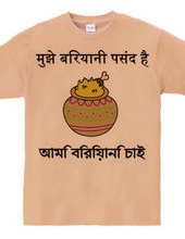 ビリヤニTシャツ