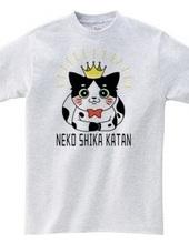 NEKO SHIKA KATAN(猫しか勝たん)