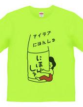 日本酒を愛する委員会