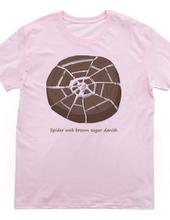 パン生活 蜘蛛の巣黒糖デニッシュ