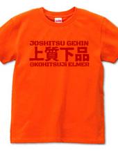 上質下品な漢字Tシャツ