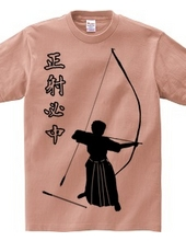 弓道シルエット(男性)と正射必中2
