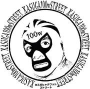 KASUGA100w